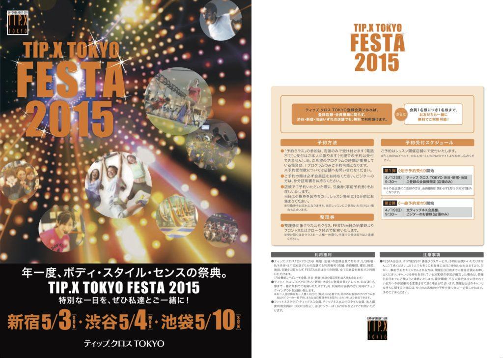 【最終】2015FESTAリーフレット2