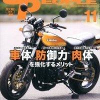 【雑誌】カスタムピープル