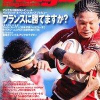 【雑誌】ラグビーマガジン