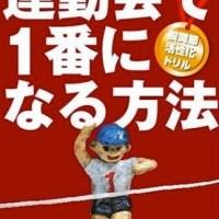 【DVD】運動会で一番になる方法
